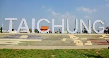 台中新景點 | 筏子溪迎賓水岸廊道,TAICHUNG巨大英文字最新打卡地標!