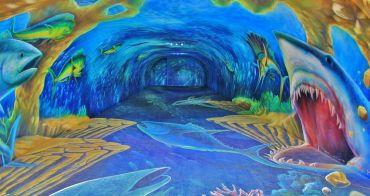 宜蘭景點 | 走進海洋王國!祝大漁夢幻3D擬真海底隧道,大嗑厚切生魚片超滿足!