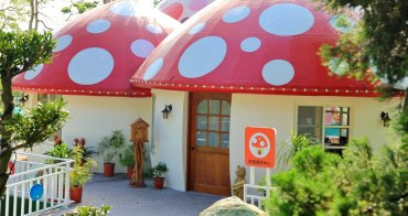 南庄蘇維拉莊園   隱身山嵐夢幻莊園超好拍!可愛蘑菇屋、超長溜滑梯、魔法樹屋與你一起玩~