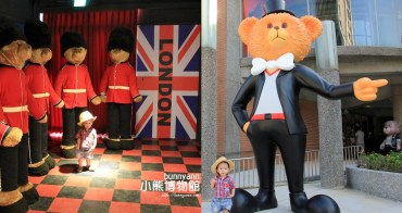 新竹新景點》關西小熊博物館,可愛小熊陪你一起環遊世界趣~超萌班機起飛!