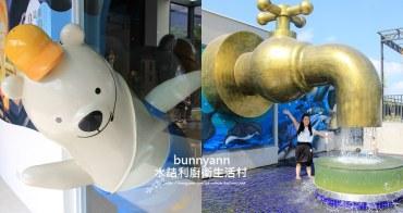 彰化新景點》水銡利廚衛生活村,巨人國水龍頭樂園,可愛水管熊、沙坑、玩水超好玩!
