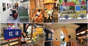 花蓮景點》地耕味-玩味蕃樂園,免費試吃、復古台灣味場景好好拍~