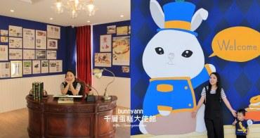 雲林新景點》塔吉特千層蛋糕大使館,好吃千層蛋糕和可愛兔子公爵等你訪~