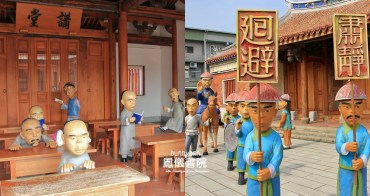 高雄景點》可愛風!鳳儀書院知縣大人出巡中,最萌歷史古蹟書院整個好有趣~