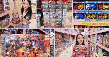 嘉義玩具店》亞細亞toys嘉義店~玩具百貨量販批發商場,交換禮物、聖誕採買上萬件商品買到瘋!