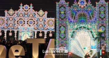 台北光雕節》Luminarie光之饗宴,台北最絕美光廊與夢幻教堂光雕,超美夜晚就在這~
