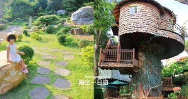 南庄一日遊 | 探山林魔法樹屋!蘇維拉童話蘑菇屋、小雲山水森林、品園日式庭院,來趟苗栗浪漫之旅~