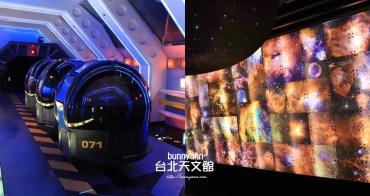 台北新景點》士林天文館宇宙探險列車,聯邦星艦宇宙號艦橋、太空站銀河牆超有趣~