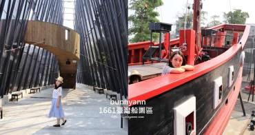 台南新景點》1661臺灣船園區,安平最新木造台灣成功號,17世紀大帆船駐港登場!