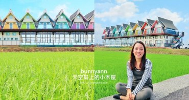 宜蘭IG景點》天空島上的小木屋,美拍綠田中央的浪漫彩虹小屋~