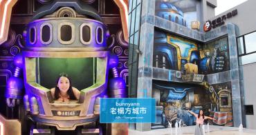 嘉義景點》大林老楊方塊酥觀光工廠,老楊方城市免費玩水、方塊酥試吃、巨型彩繪超有趣~