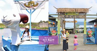 嘉義景點》向禾休閒漁場,嘉義海盜村來襲!釣魚、摸文蛤、烤蚵趣~
