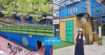 台南景點》台南貨櫃公園,暢玩滑草、樹屋、小卡丁車,40個貨櫃組成超大樂園約會輕鬆GET!