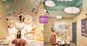 新北新景點》土城全新景點正式登場!聖瑪莉丹麥麵包莊園,來當麵包烘焙大師!