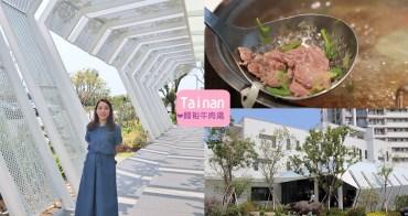 台南》美術館裡涮牛肉!阿裕牛肉湯二店,溫體牛肉涮涮鍋配免費魯肉飯~