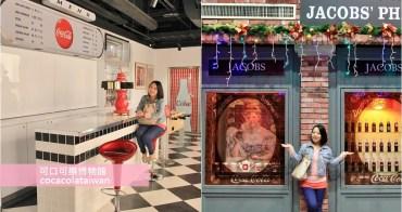 『可口可樂觀光工廠』桃園可口可樂博物館,復古可樂風一次滿足!