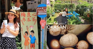 嘉義》就是要吃!梅山黑咖賞太平燈籠餅、媽媽味茶葉蛋、梅良心冬瓜茶,食尚玩家推爆當地美食~