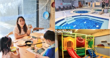 台中住宿推薦》日光溫泉會館,大坑首推泡溫泉住宿,親子遊戲室、SPA風呂超好玩~