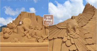 新北景點》來找阿中部長!2020福隆沙雕藝術季,巨大法老王、大黑熊,邊賞沙雕邊玩水~