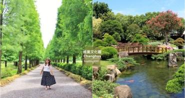 彰化景點》美如日本兼六園!成美文化園真的好好拍,落羽松大道、日式庭院享受慢活人生。