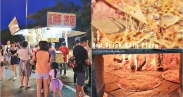 墾丁美食》在晚也要排!無敵彭派墾丁紅磚窯手工窯烤pizza,荔枝木磚窯烘烤,現吃一片回味無窮~