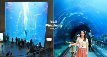 屏東墾丁》最療癒水下王國!屏東海生館穿梭水藍色海底隧道,看大魟魚游過眼前~