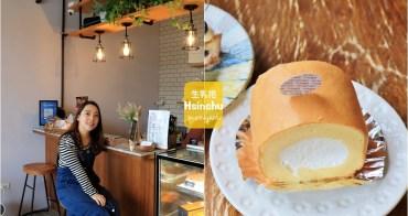 新竹甜點》別再問了!新竹沒有名字的甜點專賣,北海道生乳捲、酸甜藍莓派好吃到融化~