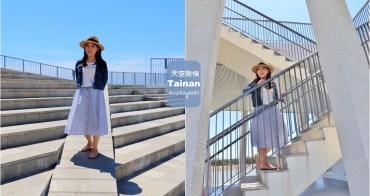 台南新景點》太浪漫!鹽山旁白色系七股遊客中心,天空階梯、生態展示館免費逛~