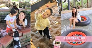 宜蘭》親子部落客帶你玩!宜蘭親子一日遊,農場踏青、小孩放電、野餐趣超輕鬆~