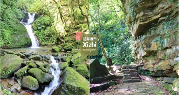新北景點》絕對美境!三分鐘輕鬆賞茄苳瀑布與森林絕壁,在地人推薦森林瀑布~