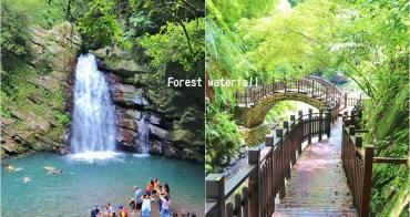 全台》森有氧SPA!走進8個唯美秘境瀑布,滿滿芬多精、森林步道,放假就來GO~