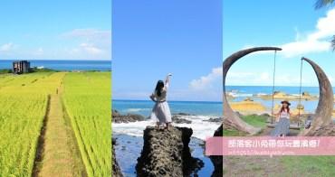 花蓮》部落客帶你玩豐濱鄉!看海必訪豐濱景點,看海、打卡、忘憂一次搞定~