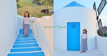 桃園》一秒到希臘!浪漫地中海卡托米利庭園咖啡,藍白風車、草地溜滑梯,享受歐式度假氛圍~