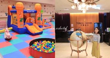 高雄住宿》小孩瘋玩!高雄明麗飯店隱藏版親子樂園,市區中央舒適飯店。