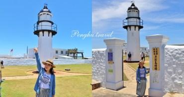 澎湖》隨時來都很美!漁翁島燈塔澎湖最西邊燈塔,浪漫白色燈塔,療癒看海視野~