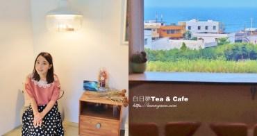新北》看海喝一杯!白日夢Tea & Cafe,發呆看海、漂流木迷宮,海景下午茶~