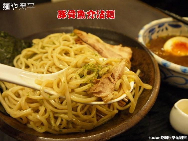 <貪吃 IN 台北> 多樣吃法的日式沾麵,麵や黑平(麵屋黑平)