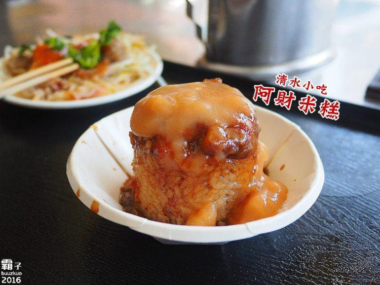 <台中小吃> 阿財米糕,清水在地最享譽盛名的米糕店,在地人外地遊客都愛吃!(清水米糕/清水小吃/海線美食)