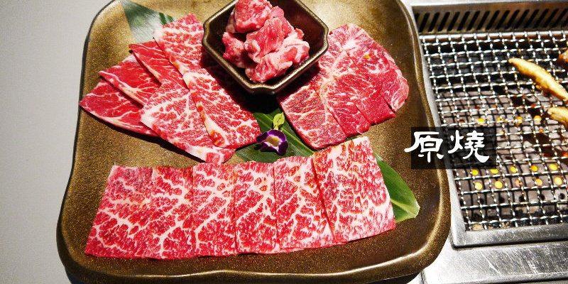 <台中燒肉> 原燒原味燒肉,美國安格斯黑牛套餐吃到滿滿的牛肉,大呼過癮!(台中燒烤/台中原燒/台中日式燒烤)
