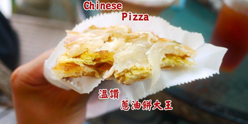 <新北˙食> 溫讚蔥油餅大王,路邊騎樓的Chinese Pizza酥香好吃 ~
