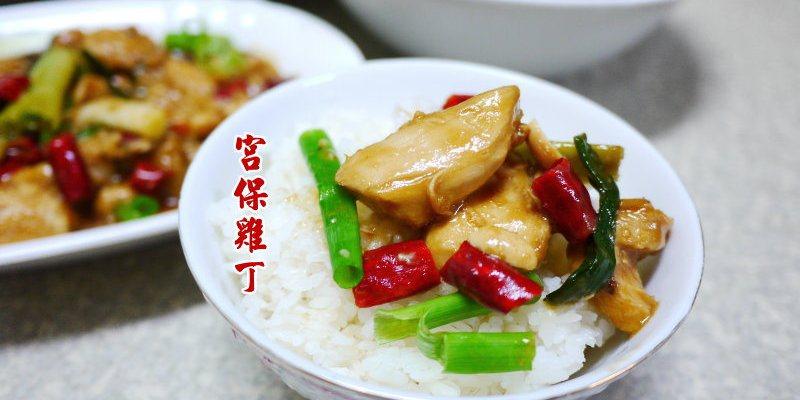 <食譜分享> 宮保雞丁,加入豆油伯椒麻醬又麻又辣!