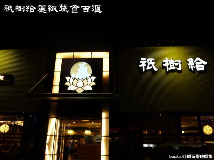 <貪吃 IN 台中> 中西合併的『祇樹給麗緻蔬食百匯』(已歇業)