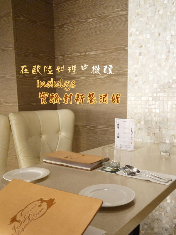 <貪吃活動> Indulge實驗創新餐酒館,在歐陸料理中微醺 ~