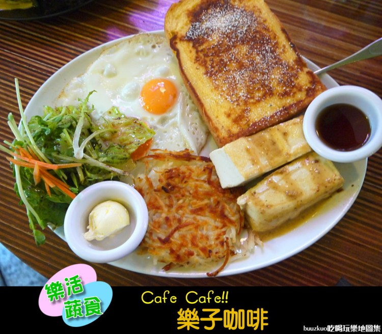 <貪吃 IN 台北> 森林系樂活蔬食,Café Café 樂子咖啡