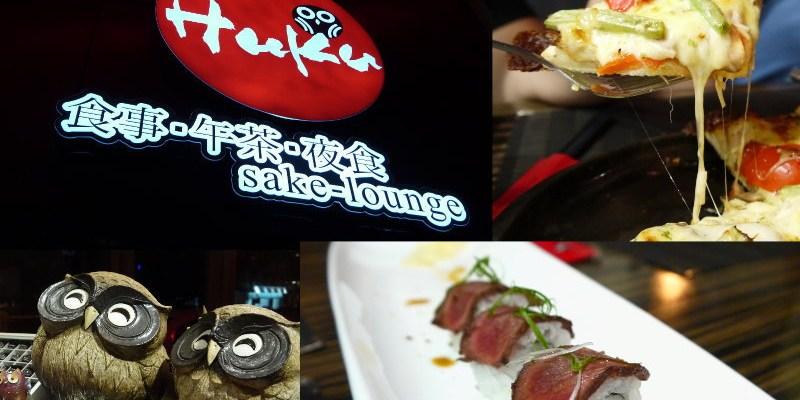 <台中˙食> Huku幸福食尚創作料理,融入餐酒館元素的貓頭鷹餐廳 ~