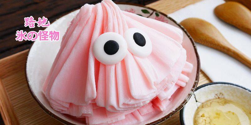 <台中冰品> 路地氷の怪物,大眼仔綿綿雪花冰又來惹!這次可是櫻花口味的,還有怪物造型的鬆餅喔!(路地/台中冰品甜點/文心路美食)