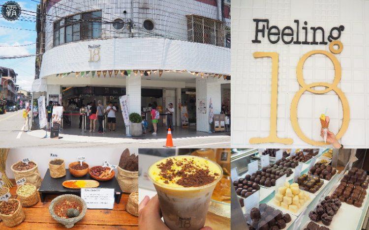<南投甜點> 18度C巧克力工房-Feeling 18,世界巧克力日有巧克力互動區,還推出多層次的百香阿薩姆可可果昔!(埔里旅遊/埔里美食/埔里巧克力/邀約體驗)