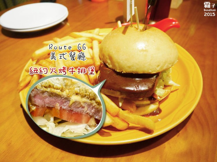 <台北美式餐廳> Route 66美式餐廳,州際公路餐點有著濃濃美式老派風味(台北東區/漢堡/炸雞/美式餐廳)