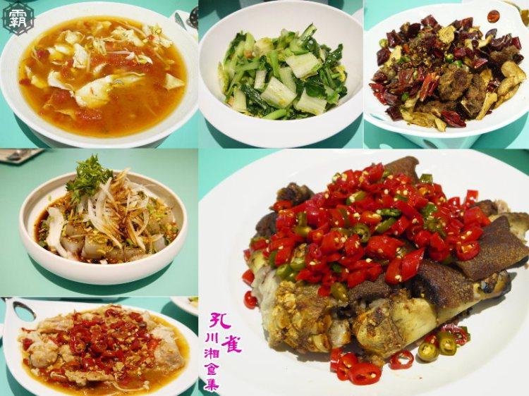 <台中˙食> 孔雀烤鴨食藝,嚐過一次就知道川湘菜也能辣的有層次 ~