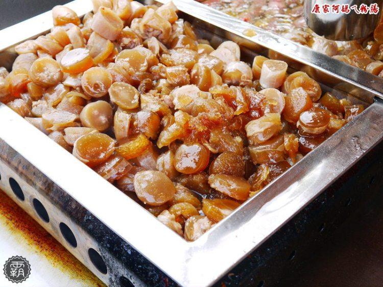 <台中小吃> 康家阿媽ㄟ粉腸,Q彈的粉腸,加點辣醬更涮嘴,當成下酒菜也很適合。(大甲美食/鎮瀾宮美食/大甲蔣公路夜市)